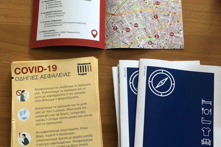 Χάρτης οδηγιών και νεά φυλλάδιαγια τους ωφελούμενους του Streetwork Project